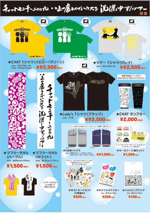 Chat_goods_m_2